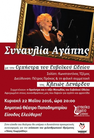 Συναυλία Αγάπης για το Ίδρυμα Τάσος Γεωργιάδης