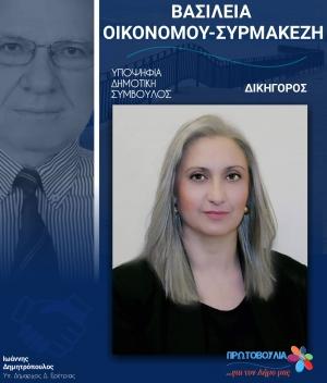 Συνέντευξη της υποψήφιας δημοτικής συμβούλου Βασιλείας Οικονόμου Συρμακέζη
