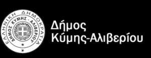 Δήμος Κύμης Αλιβερίου-Ξεκινουν οι αιτήσεις για προσλήψεις