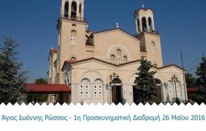 Περιφερειακή Ενότητα Εύβοιας -1η Προσκυνηματική Διαδρομή στον Όσιο Ιωάννη τον Ρώσσο