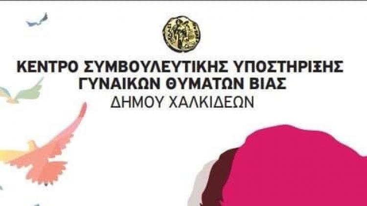 Κέντρο Συμβουλευτικής Υποστήριξης Γυναικών Θυμάτων Βίας του Δήμου Χαλκιδέων