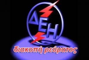 Προσοχή-Διακοπή ρεύματος στην Ερέτρια!!
