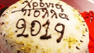 Άλλοι έκοβαν πρωτοχρονιάτικη πίτα και άλλοι....