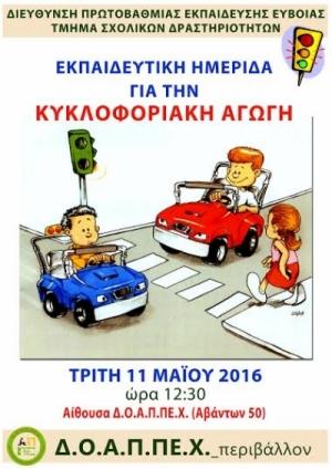 Χαλκίδα-Ημερίδα κυκλοφοριακής αγωγής