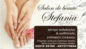 Πακέτα ομορφιάς απο το Salon de beaute Stefania στη Χαλκίδα