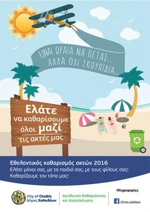 Χαλκίδα- Εκστρατεία καθαρισμού ακτών