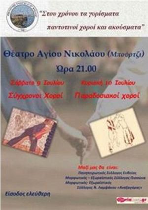 Εκδήλωση στο Μπούρτζι απο τον Σύλλογο Αγ Νικολάου