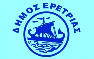 Ο Δήμος Ερέτριας στήριξε τον Εθελοντισμό